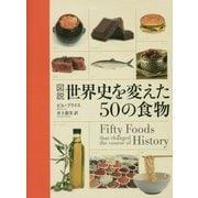 図説 世界史を変えた50の食物 [単行本]