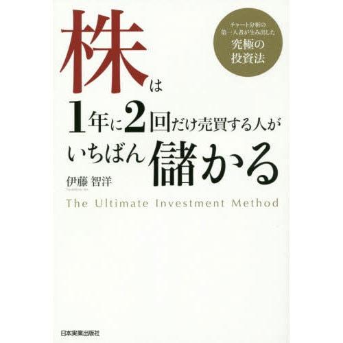 株は1年に2回だけ売買する人がいちばん儲かる―チャート分析の第一人者が生み出した究極の投資法 [単行本]