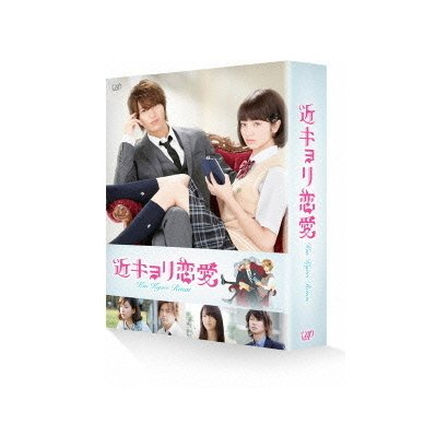 近キョリ恋愛 Blu-ray豪華版 [Blu-ray Disc]