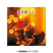 讃美歌 ベスト (BEST SELECT LIBRARY 決定版)