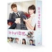 近キョリ恋愛 DVD豪華版