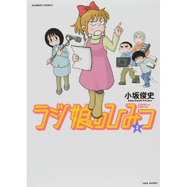 ラジ娘のひみつ 2(バンブー・コミックス) [コミック]