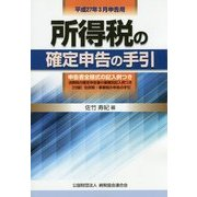 所得税の確定申告の手引―平成27年3月申告用 [単行本]
