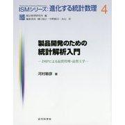 製品開発のための統計解析入門―JMPによる品質管理・品質工学(ISMシリーズ:進化する統計数理〈4〉) [全集叢書]