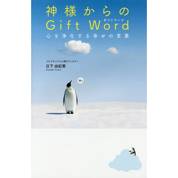 gift word gift word negle Images