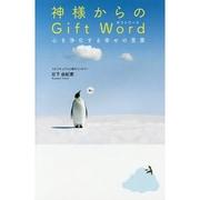 神様からのGift Word―心を浄化する幸せの言葉 [単行本]