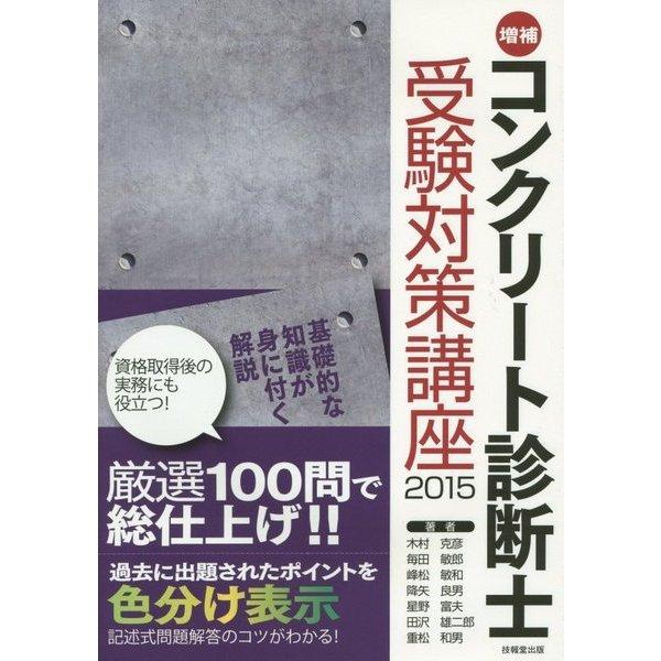 コンクリート診断士受験対策講座〈2015〉 増補版 [単行本]