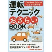 運転テクニックおさらいBOOK―ペーパードライバーのための虎の巻 [単行本]