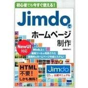 Jimdoでホームページ制作-初心者でも今すぐ使える! NewUI対応 [単行本]