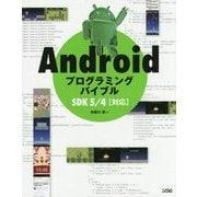 Androidプログラミングバイブル―SDK5/4対応 [単行本]