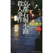京都石塀小路殺人事件(ジョイ・ノベルス) [新書]