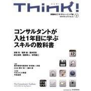 Think! No.52(2015 WINTER) [単行本]