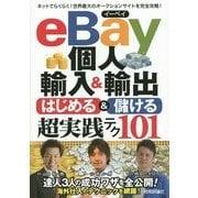 eBay個人輸入&輸出 はじめる&儲ける超実践テク(コレだけ!技シリーズ) [単行本]