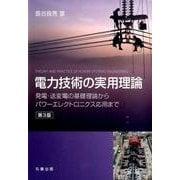 電力技術の実用理論 第3版-発電・送変電の基礎理論からパワーエレクトロニクス応用まで [単行本]