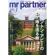 mr partner (ミスター パートナー) 2015年 03月号 [雑誌]
