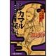 NARUTO ─ナルト─ シカマル秘伝 (JUMP j BOOKS) [単行本]
