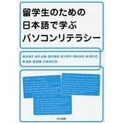 留学生のための日本語で学ぶパソコンリテラシー [単行本]