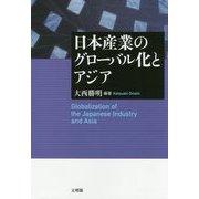 日本産業のグローバル化とアジア [単行本]