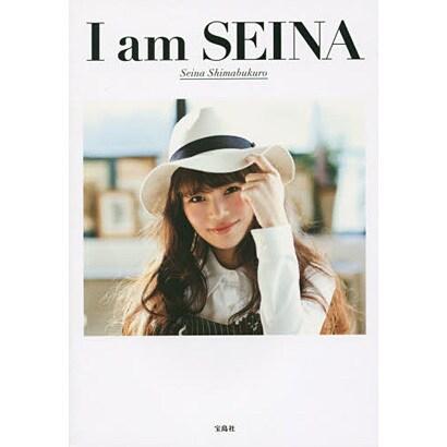 I am SEINA [単行本]