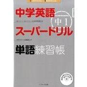 中学英語スーパードリル中1単語練習帳 [単行本]