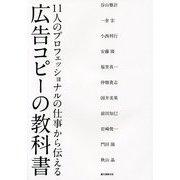 広告コピーの教科書―11人のプロフェッショナルの仕事から伝える [単行本]