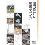 住宅設計と環境デザイン [単行本]