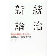 統治新論―民主主義のマネジメント(atプラス叢書) [単行本]