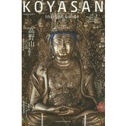 KOYASAN Insight Guide―高野山を知る一〇八のキーワード [単行本]