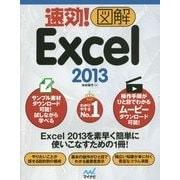 速効!図解Excel2013(速効!図解シリーズ) [単行本]