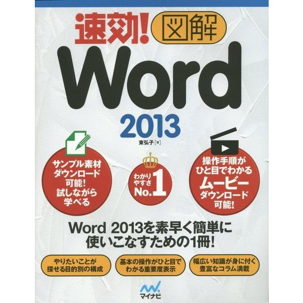 速効!図解Word2013(速効!図解シリーズ) [単行本]