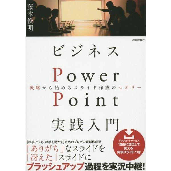 ビジネスPowerPoint実践入門―戦略から始めるスライド作成のセオリー [単行本]