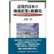 近現代日本の地場産業と組織化―輸出陶磁器業の事例を中心として [単行本]