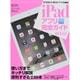 iPadアプリ完全ガイド 2015年最新版-iOS8iPad Air2iPad mini3完全対応(超トリセツ) [単行本]