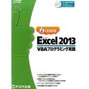 よくわかるMicrosoft Excel2013VBAプログ(FOM出版のみどりの本) [単行本]
