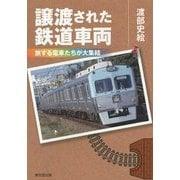 譲渡された鉄道車両―旅する電車たちが大集結 [単行本]