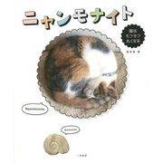 ニャンモナイト―猫はモフモフ丸くなる [単行本]