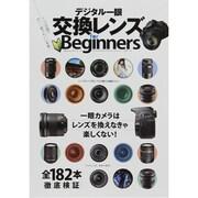 デジタル一眼交換レンズ for Beginners (100%ムックシリーズ) [ムックその他]