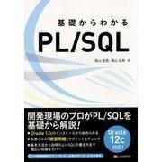 基礎からわかるPL/SQL [単行本]