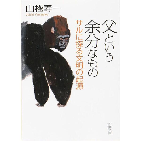 父という余分なもの―サルに探る文明の起源(新潮文庫) [文庫]