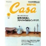 Casa BRUTUS (カーサ ブルータス) 2015年 03月号 [雑誌]