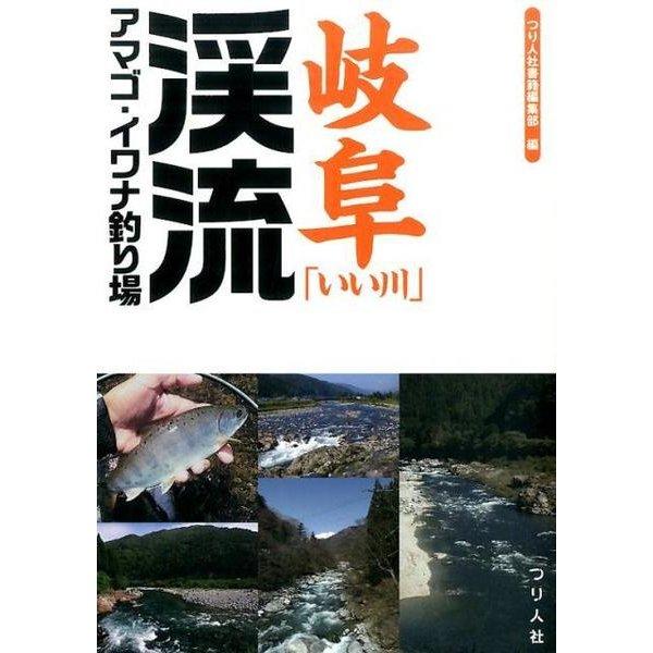 岐阜「いい川」渓流アマゴ・イワナ釣り場 [単行本]