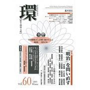 環 Vol.60(2015 Winter)-歴史・環境・文明 [全集叢書]