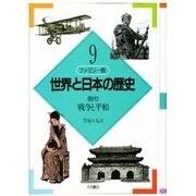 戦争と平和(ファミリー版 世界と日本の歴史〈9〉) [全集叢書]