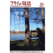 フライの雑誌 95(季刊冬号) [単行本]