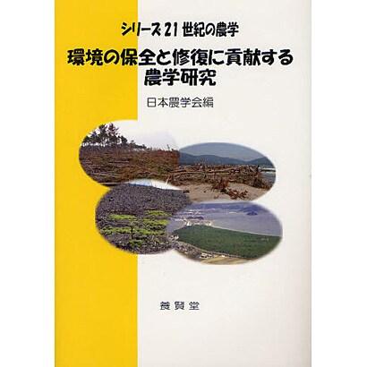 環境の保全と修復に貢献する農学研究(シリーズ21世紀の農学) [単行本]