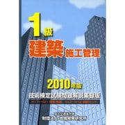 1級建築施工管理技術検定試験問題解説集録版〈2010年版〉 [単行本]