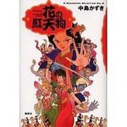 花の紅天狗(K.Nakashima Selection〈Vol.8〉) [単行本]