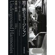 地下鉄のミュージシャン―ニューヨークにおける音楽と政治 [単行本]