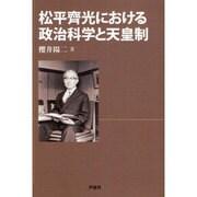 松平齊光における政治科学と天皇制 [単行本]