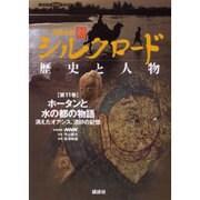 新シルクロード歴史と人物 第11巻(講談社DVDブック) [全集叢書]